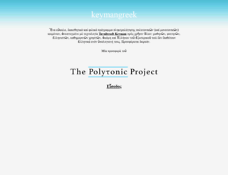 keymangreek.gr screenshot