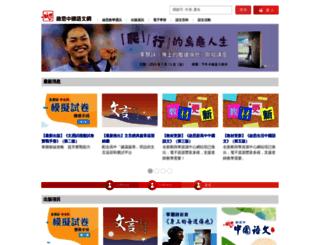 keyschinese.com.hk screenshot