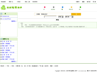 keyword.aosoo.com screenshot