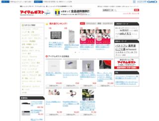 keywords.itempost.jp screenshot