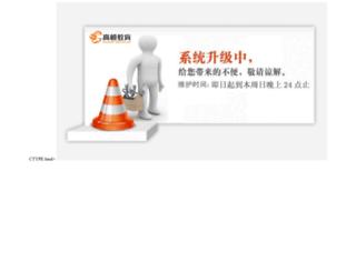 kf.gaodun.com screenshot