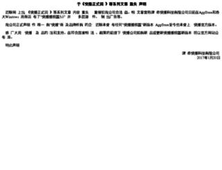kf.kuaibo.com screenshot
