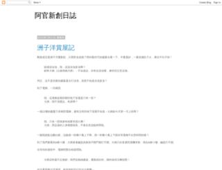 kf013099.blogspot.tw screenshot