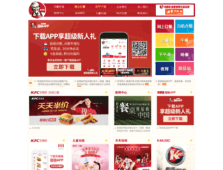 kfc.com.cn screenshot