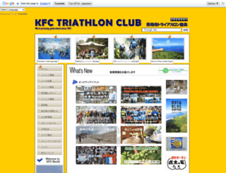 kfctriathlon.jp screenshot