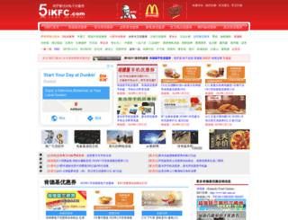 kfcyouhui.5ikfc.com screenshot