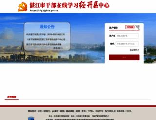 kfq.zjgbzx.gov.cn screenshot