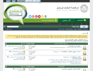 kfuforums.kfu.edu.sa screenshot