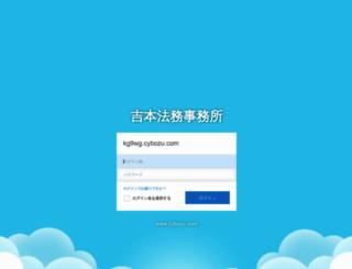 kg9wg.cybozu.com screenshot