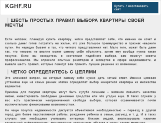 kghf.ru screenshot
