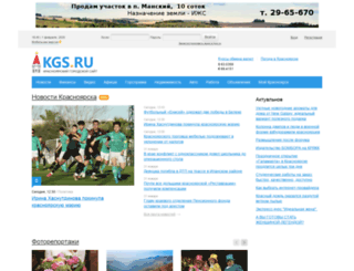 kgs.ru screenshot