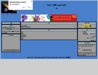 khab.ahlamontada.net screenshot