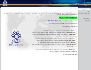 khabar.shirazu.ac.ir screenshot
