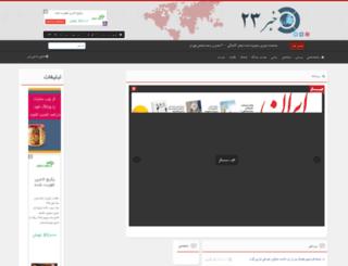 khabar23.ir screenshot