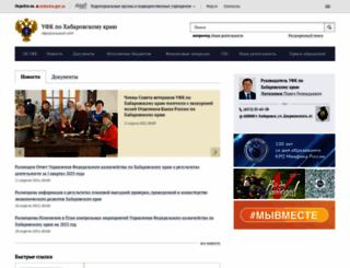 khabarovsk.roskazna.ru screenshot