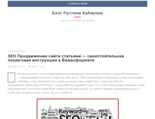 khabirov.com screenshot