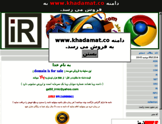 khadamat.co screenshot