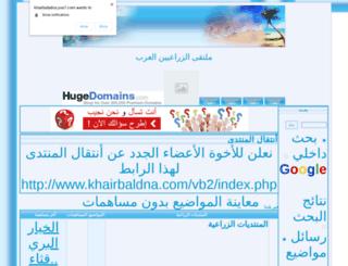 khairbaladna.yoo7.com screenshot