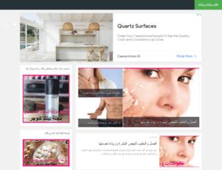 khalegeatsetatwebanat.blogspot.com screenshot
