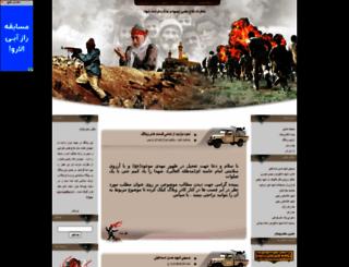 khalilranjbar.parsiblog.com screenshot