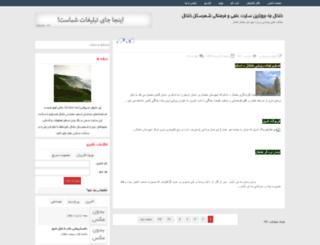 khalkhalema.rzb.ir screenshot