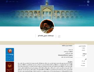 khamenei.andishvaran.ir screenshot