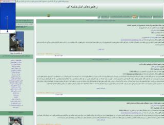 khamenei.parsiblog.com screenshot