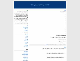 khandehbazar-92.blogfa.com screenshot