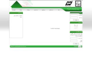 khaneh-eghamat.ichto.ir screenshot
