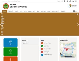 khargone.nic.in screenshot