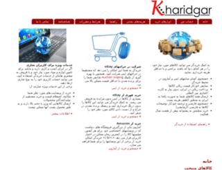 kharidgar.com screenshot