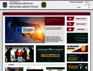 kharkivoda.gov.ua screenshot