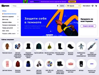 kharkov.prom.ua screenshot