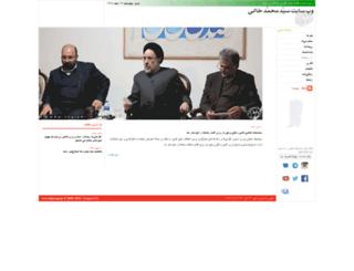 khatami.ir screenshot