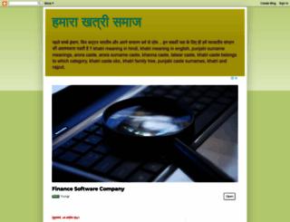 khatrisamaj.blogspot.com screenshot
