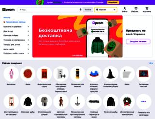 kherson.prom.ua screenshot