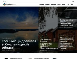 khmelnytsky.com.ua screenshot