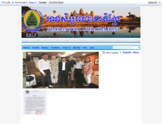 khmermaster.blogspot.com screenshot
