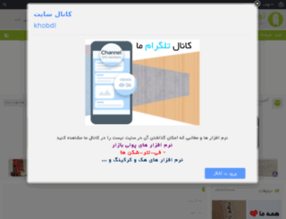 khobdl.ir screenshot