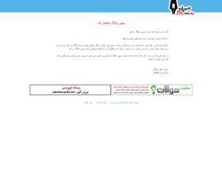 khodakomak.mihanblog.com screenshot