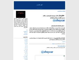 khodrocity.blogfa.com screenshot