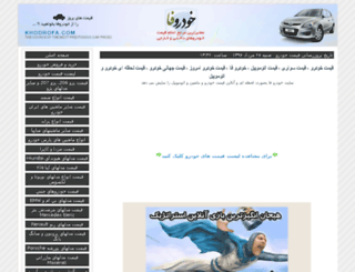 khodrofa.com screenshot