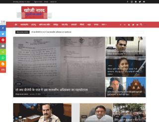 khojinarad.in screenshot