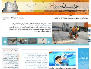 khorasankhabar.ir screenshot