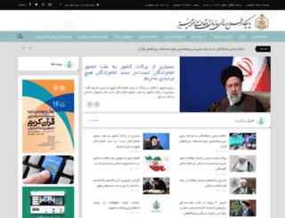 khorasansh.awqaf.ir screenshot