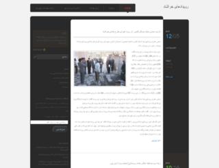 khorashadir.wordpress.com screenshot