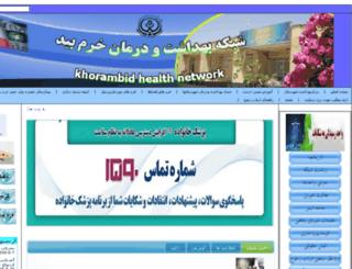 khorrambid.sums.ac.ir screenshot