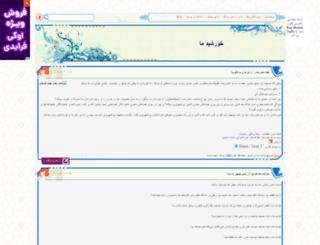 khorshidma.mihanblog.com screenshot