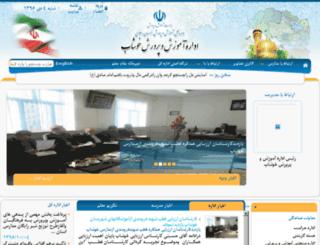 khoshab.razaviedu.ir screenshot