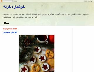 khoshmazeh-khooneh.blogspot.ca screenshot